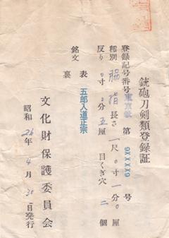 銃砲刀剣類登録証 昭和26年~50年代後半まで