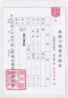 銃砲刀剣類登録証 昭和50年代後半から現在