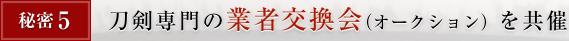 秘密5. 刀剣専門の業者交換会(オークション)を共催