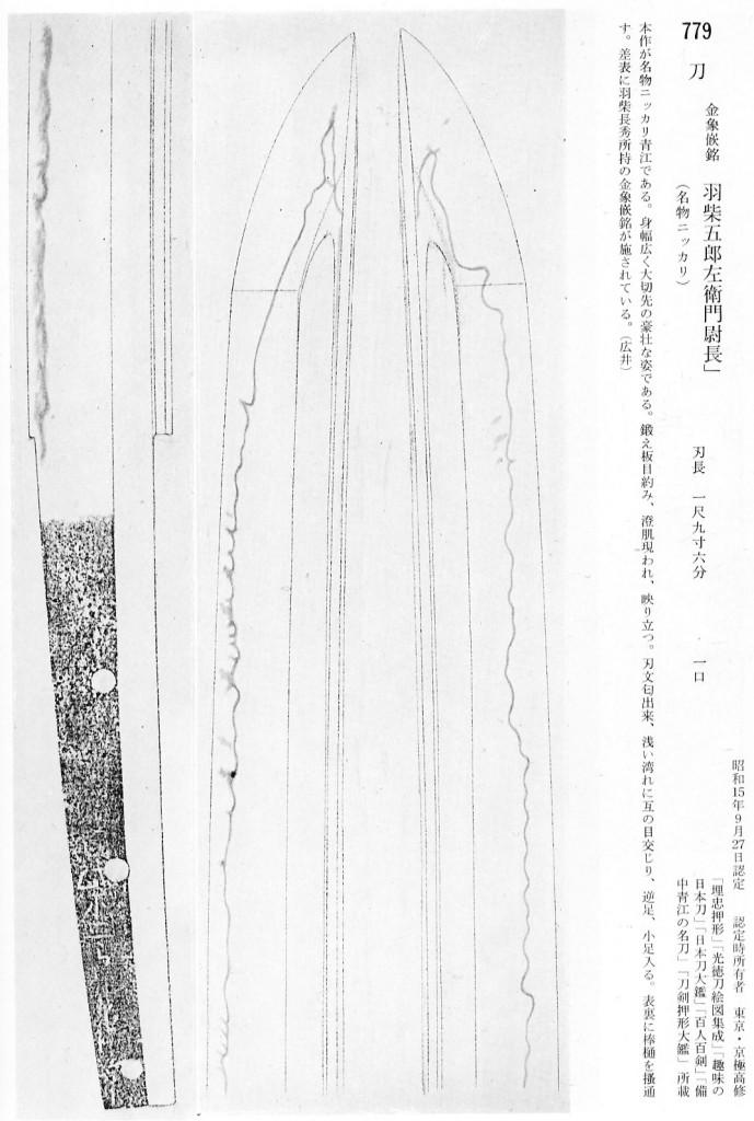 にっかり青江-押形1
