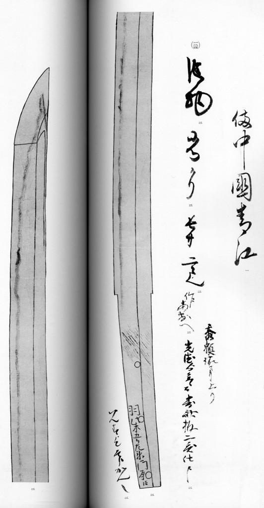 にっかり青江-光徳刀絵図
