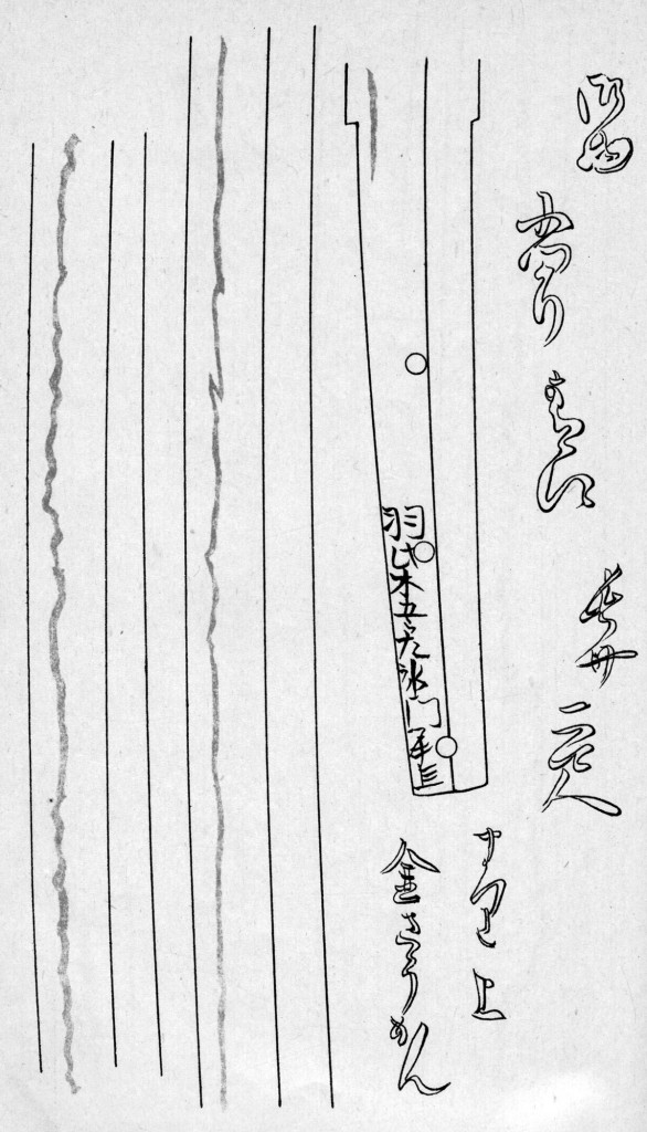 にっかり青江-本阿弥光温押形