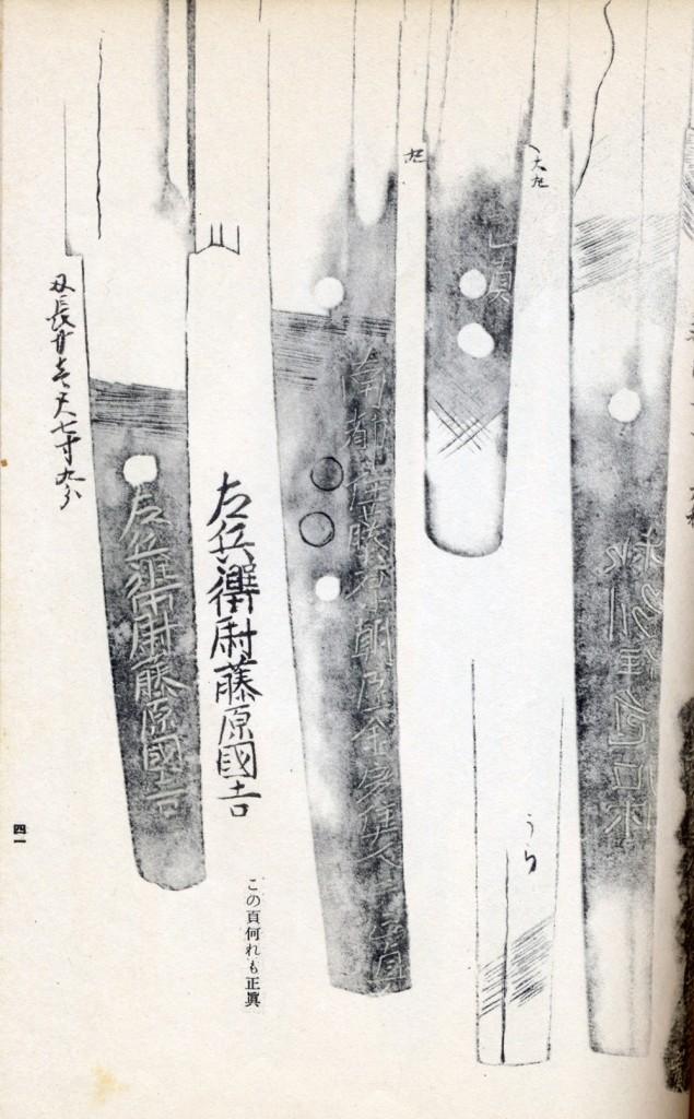 鳴狐-鍛冶平押形2