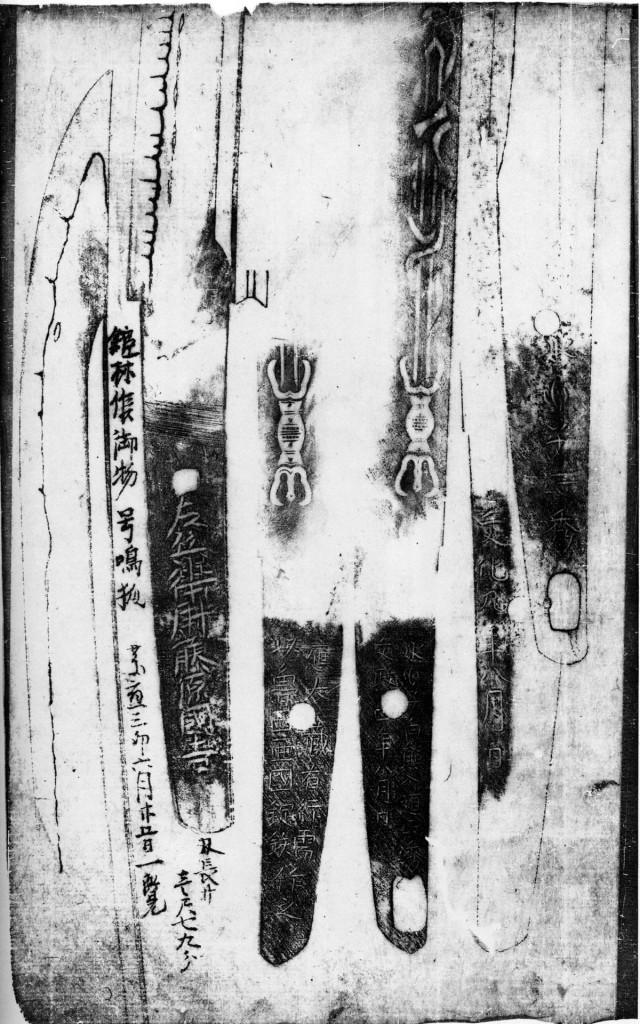 鳴狐-鍛冶平押形1