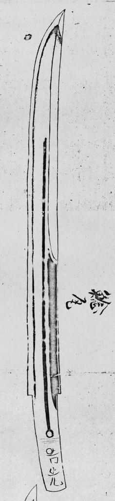 鯰尾藤四郎-光徳刀絵図(石田本)