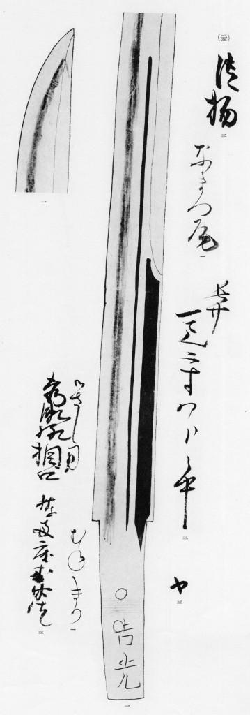 鯰尾藤四郎-光徳刀絵図(毛利本)