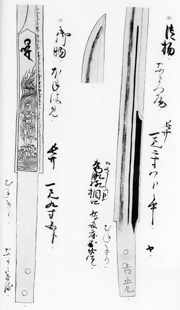 骨喰藤四郎-光徳刀絵図2