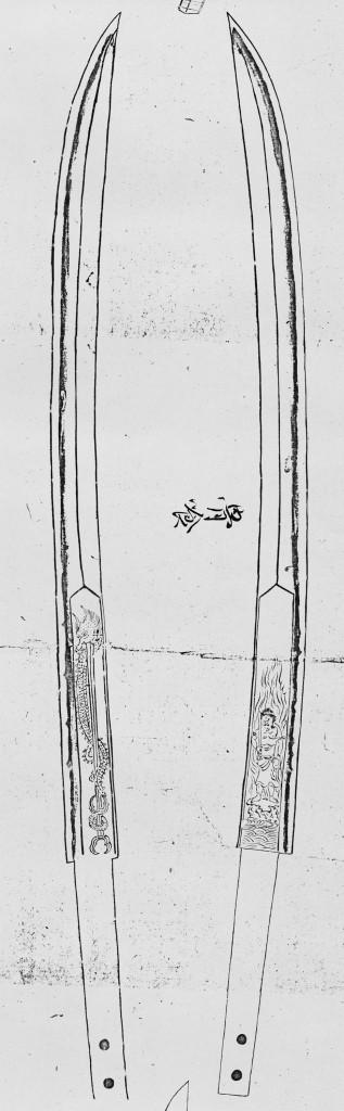 骨喰藤四郎-光徳刀絵図(石田本)