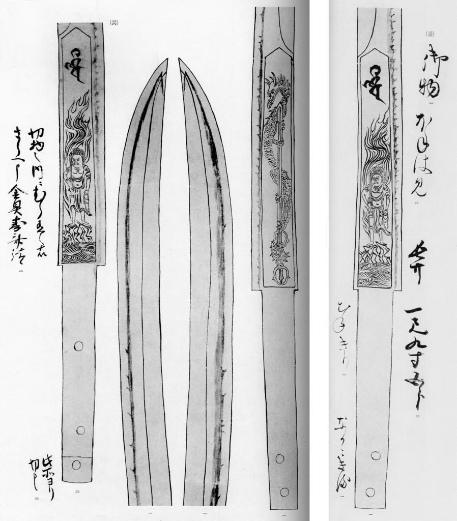 骨喰藤四郎-光徳刀絵図1