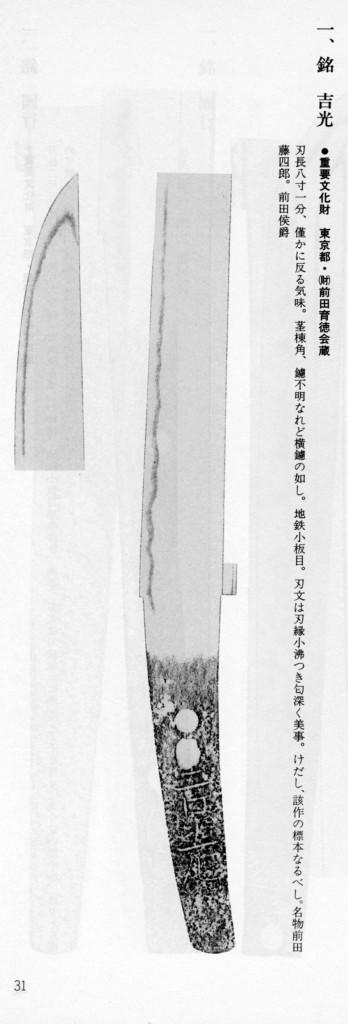 前田藤四郎-押形2