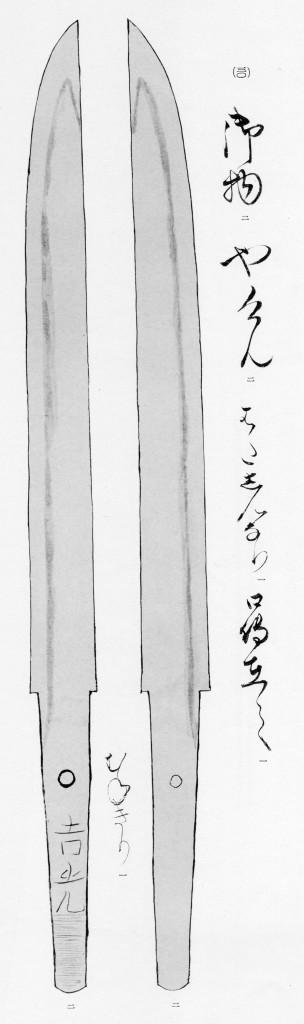 薬研藤四郎-光徳刀絵図(大友本)
