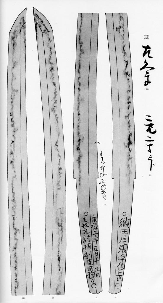 宗三左文字-光徳刀絵図