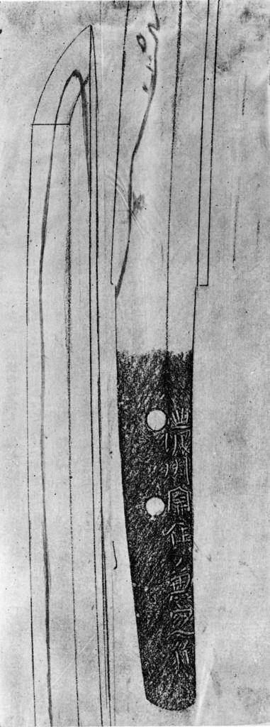 歌仙拵-押形