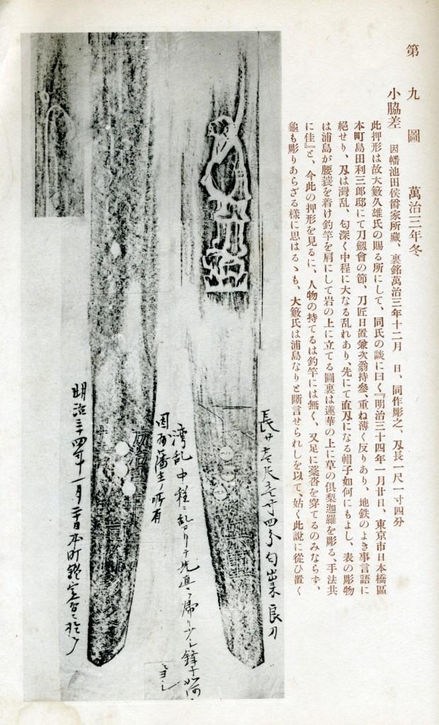 浦島虎徹-押形3