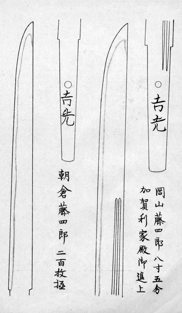 朝倉藤四郎-継平押形