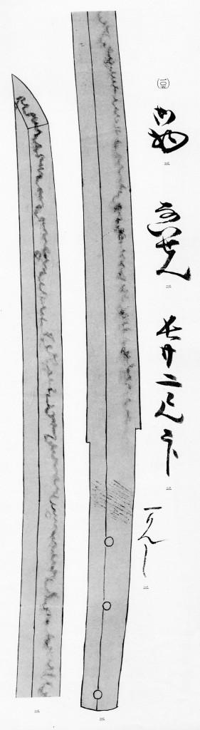南泉一文字-光徳刀絵図