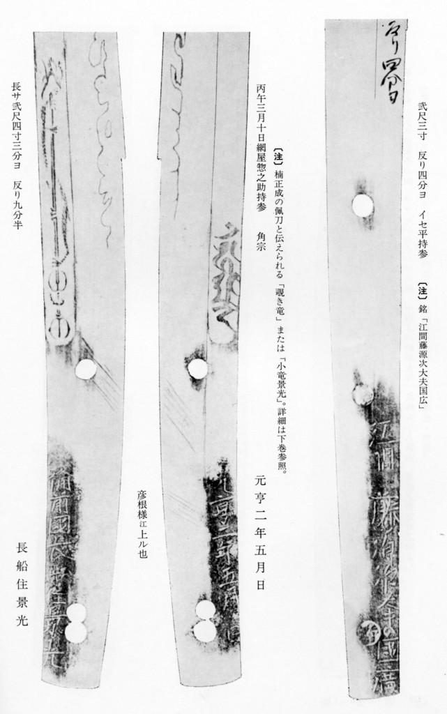 小竜景光-山田押形1