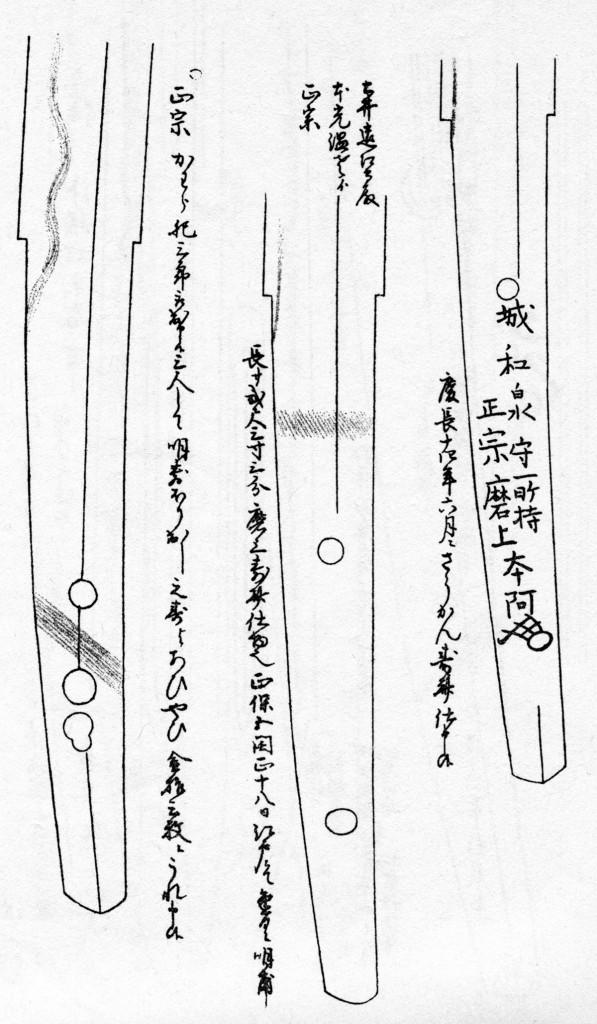 津軽正宗-埋忠銘鑑