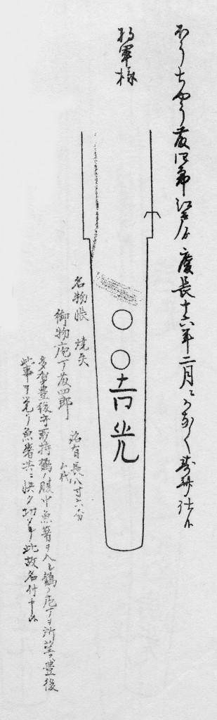 包丁藤四郎-埋忠銘鑑