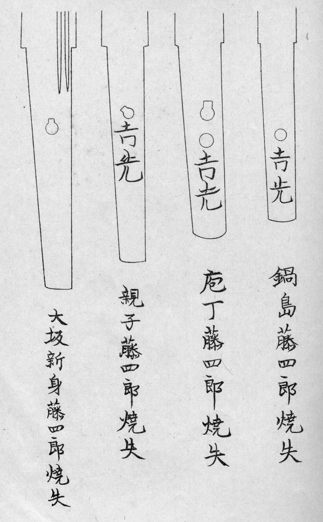 包丁藤四郎-継平押形