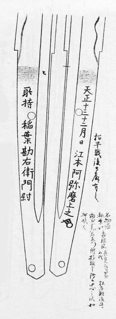 稲葉江_埋忠銘鑑