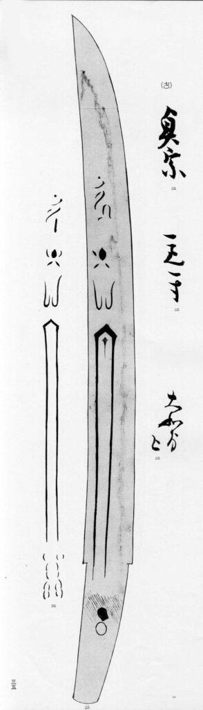 物吉貞宗-光徳刀絵図
