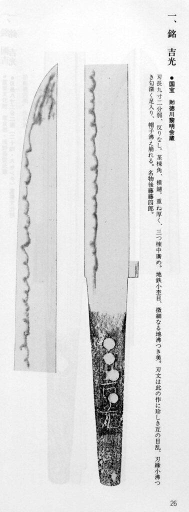 後藤藤四郎-押形2