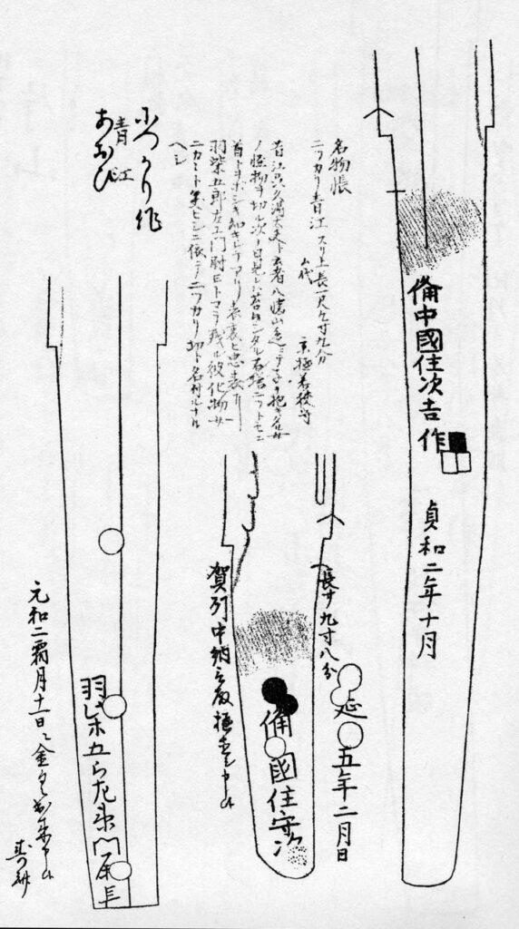 にっかり青江-埋忠押形