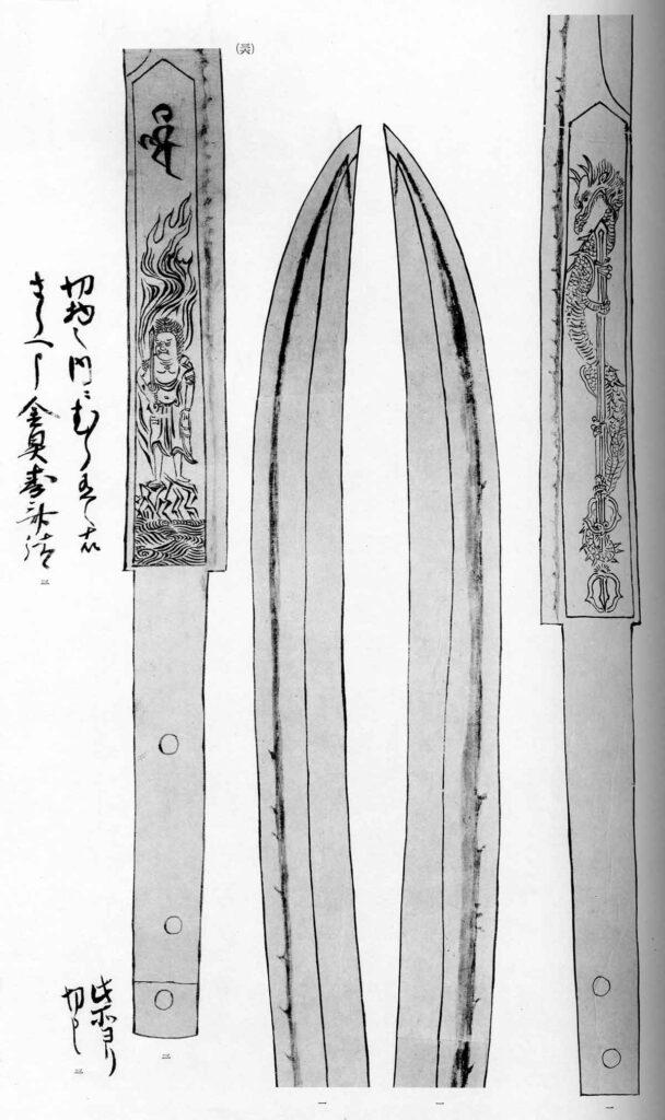 骨喰藤四郎-光徳刀絵図3