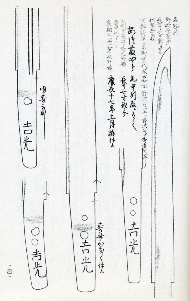 厚藤四郎-埋忠押形