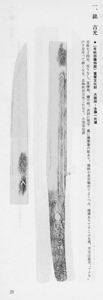 秋田藤四郎-押形