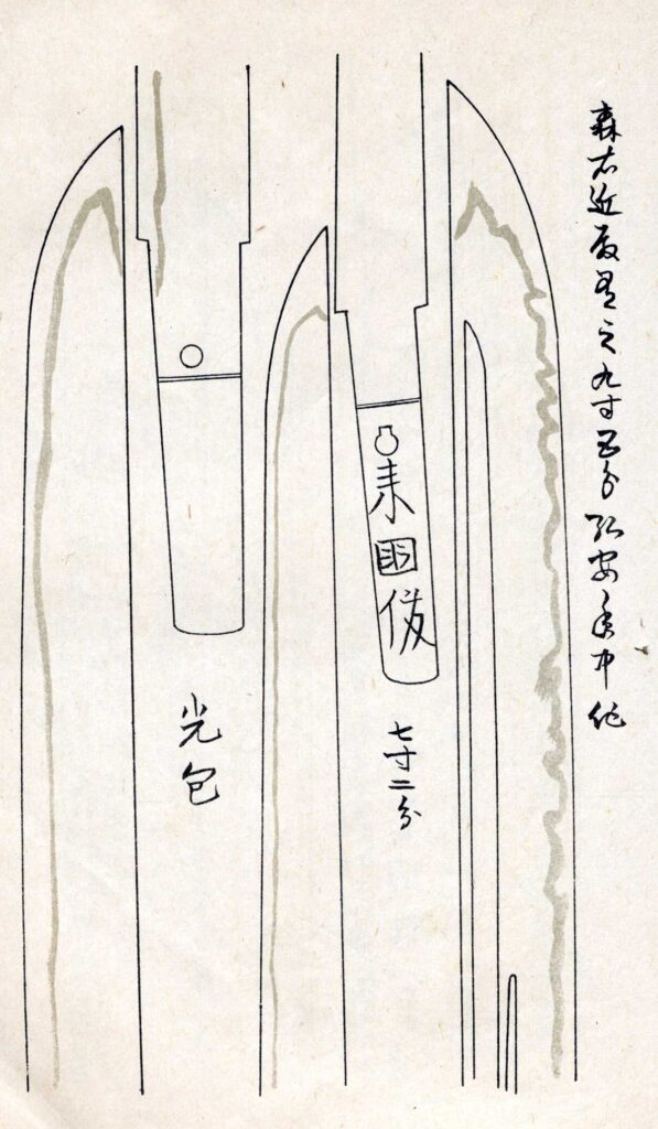 愛染国俊-本阿弥光温押形2