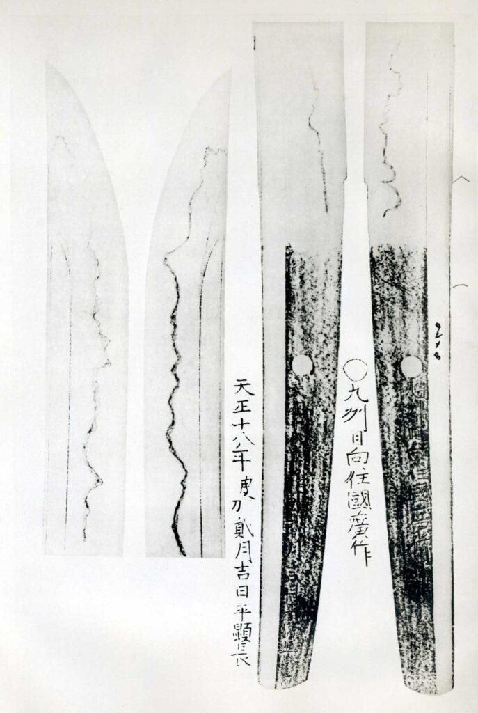 山姥切国広-押形2