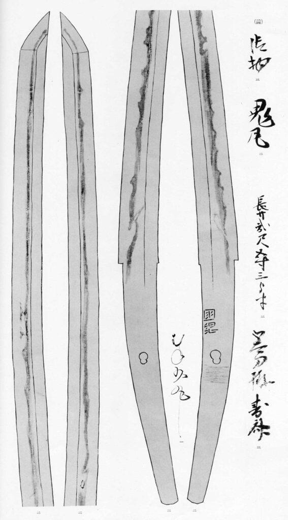 鬼丸国綱-光徳刀絵図