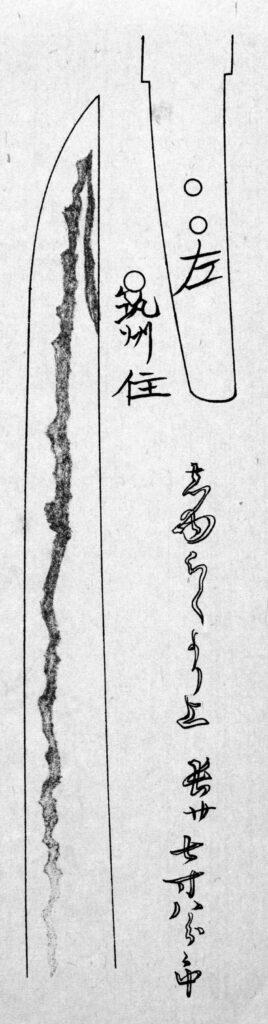 太閤左文字_光徳刀絵図中村本