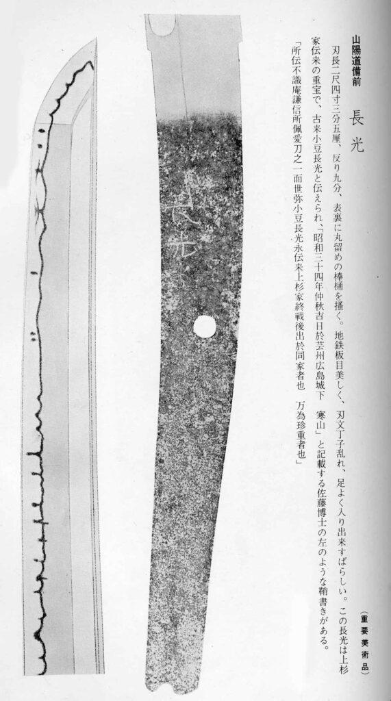 小豆長光-画像1