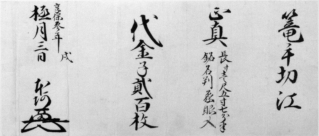 篭手切江_折紙